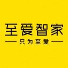 广州至爱智家科技有限公司
